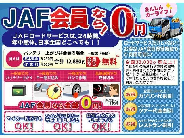Aプラン画像:お得な情報が盛りだくさん!JAFロードサービスは、24時間、年中無休、日本全国どこへでも!JAF会員なら0円!全国33,000ヶ所以上でお得なサービスが受けられます☆
