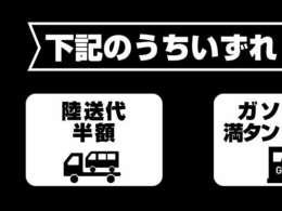 ライズジャパンならではの3大特典付きです!