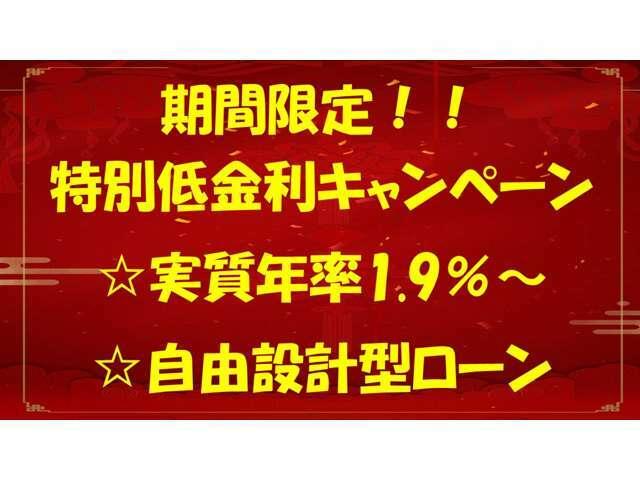 期間限定の特別金利1.9%からご利用可能です☆頭金0円、最長120回払い可能☆残価設定 Order Made Loan♪