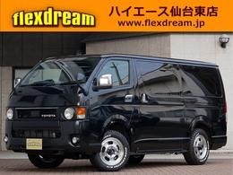 トヨタ ハイエースバン 2.8 スーパーGL ダークプライムII ロングボディ ディーゼルターボ 4WD 丸目FD-classic
