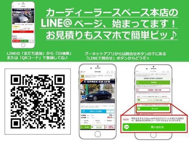 ◆当社【T-SPACE】のLINE@ページも始まっております。スマホで簡単、お見積り依頼が可能です。LINEの「友だち追加」から「ID検索」または「QRコード」でご登録お願い致します♪