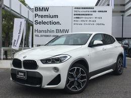 BMW X2 xドライブ20i MスポーツX 4WD ACCヘッドアップD電動トランクLEDヘッド