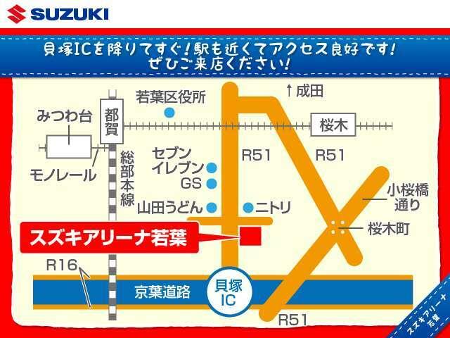 京葉道路 貝塚インターからすぐ近く♪遠方からでもアクセスしやすい場所にお店がございます。