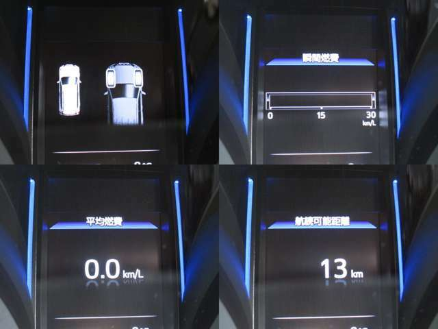 マルチインフォメーションディスプレイに、燃費・航続可能距離等色々な情報を表示します。