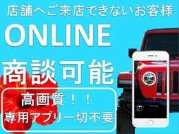 オンライン商談受付中!当社のオンライン商談はZoomのような専用のアプリ不要です!LINE電話などに比べて画質が良いので遠方の方で現車が見れない方にとってはオススメです!お気軽にご相談下さい!