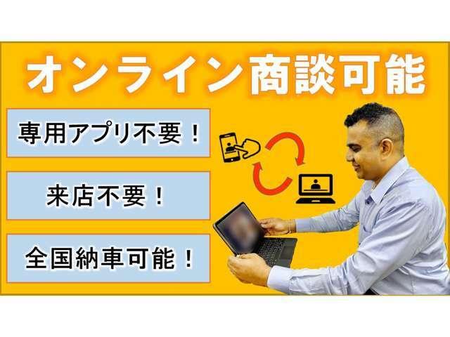 オンライン商談受付中!当社のオンライン商談はZoomのような専用のアプリ不要です!LINE電話などに比べて画質が良いので遠方の方で現車が見れない方にオススメです!契約書も電子印鑑での押印可能です!
