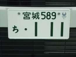 好評な白ナンバー☆希望ナンバーで申請できます♪