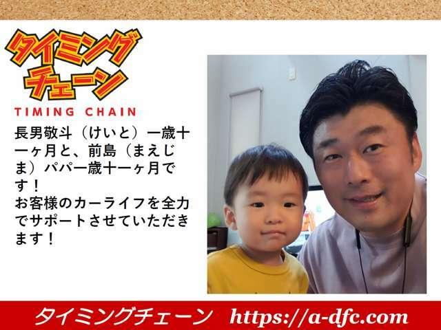 Bプラン画像:長男敬斗(けいと)一歳八ヶ月と、前島(まえじま)パパ一歳八ヶ月です!お客様のカーライフを全力でサポートさせていただきます!