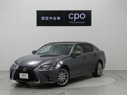 レクサス GS 350 バージョンL CPO(認定中古車)