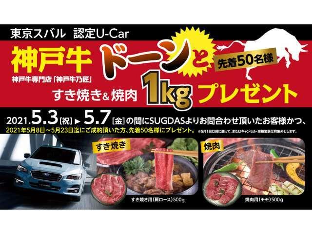 5月3日~7日お問い合わせでご成約の場合、神戸牛ドーンと1Kgプレゼント(先着50名様)