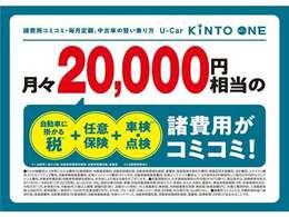 車を持つには車両代以外にも任意保険料などさまざまな諸費用が掛かり、【月2万円以上】と言われています。【U-Car KINTO ONE】 では、諸費用すべて込みで月々定額で車に乗れるプランです。