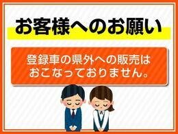 登録車の福岡県外への販売は行っておりません。ご了承ください。