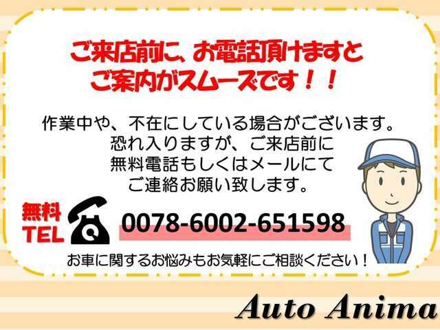 お車に関する事でしたら、お気軽にご相談ください。無料電話:0078-6002-651598