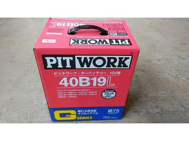 バッテリ-は納車整備にて新品交換いたします。