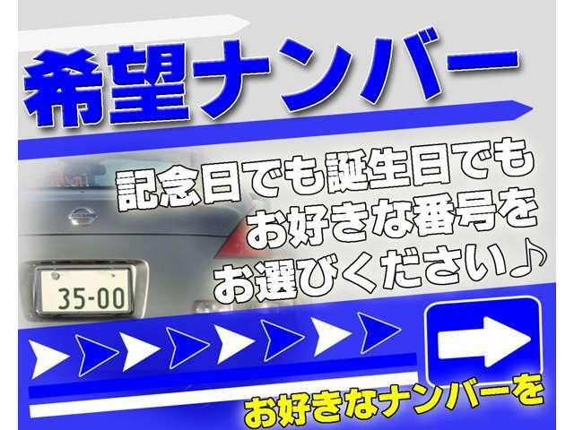 Bプラン画像:お好きな番号を♪愛車を希望ナンバーに!