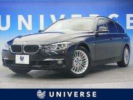 BMW 3シリーズツーリング 318i ラグジュアリー ドライビングA LED