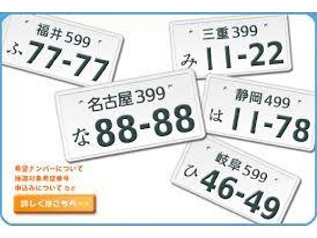 Aプラン画像:お客様のお好きな数字のナンバーをお付け致します。*一部抽選番号もございますので詳しいことはスタッフまでお問合せ下さい。