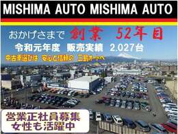 この度は、三島オートの中古車をご検討いただきありがとうございます、安心と信頼で創業52年、ネットで車が選べる時代になりました、良い車は良い店選びで・・・遠方販売もお任せ下さい。日本全国ご納車が可能です