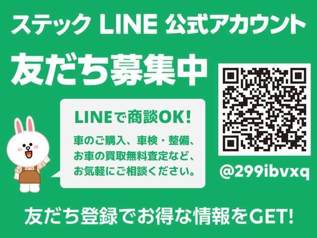 LINE友達募集中!