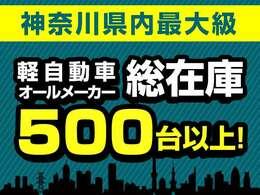 【軽自動車オールメーカー総在庫500台以上】軽自動車専門店ならではの在庫数です!