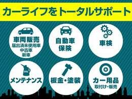 【カーライフをトータルサポートさせて頂きます!】車検やメンテナンスもお任せください!