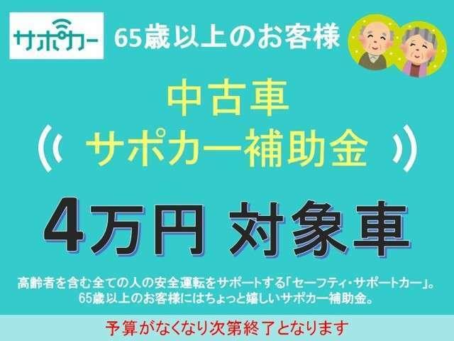 【サポカー補助金対象車!】