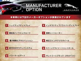 【I-PACE SE】の主なメーカーオプション一覧になります。その他、標準装備も多数!装備に関する質問もぜひお気軽にお問い合わせください♪