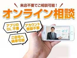 オンライン相談のお問い合わせもお気軽に!専用アプリなどのダウンロードです!