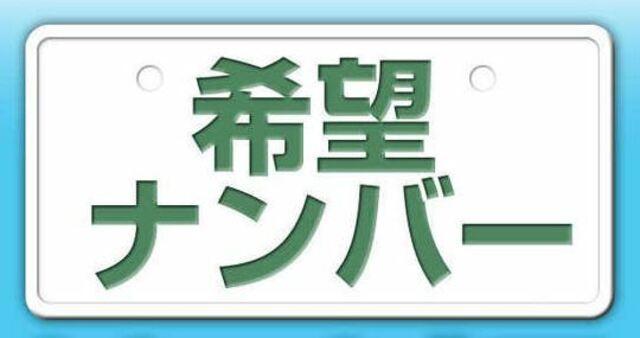 Aプラン画像:ナンバープレートの番号を選べます!