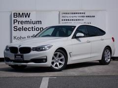 BMW 3シリーズグランツーリスモ の中古車 320i 兵庫県姫路市 176.0万円