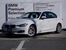 BMW 3シリーズ 320d ワンオナ ACC 軽減ブレーキ 地デジ