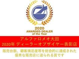 2020年ディーラーオブザイヤー受賞