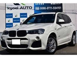 BMW X3 xドライブ20d Mスポーツ ディーゼルターボ 4WD ワンオーナー!純正ナビ!追突軽減ブレーキ!