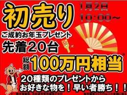 初売りお正月お年玉プレゼント!先着20台限定企画♪お好きな物、早い者勝ち!!