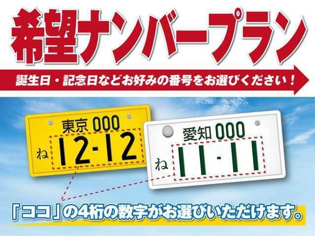 Aプラン画像:愛車のナンバーをお好きな数字・思い出の数字に!希望ナンバーを取得するパックです。(※一部取得できない番号があります。※人気の番号は抽選になることがございます。予めご了承ください。)