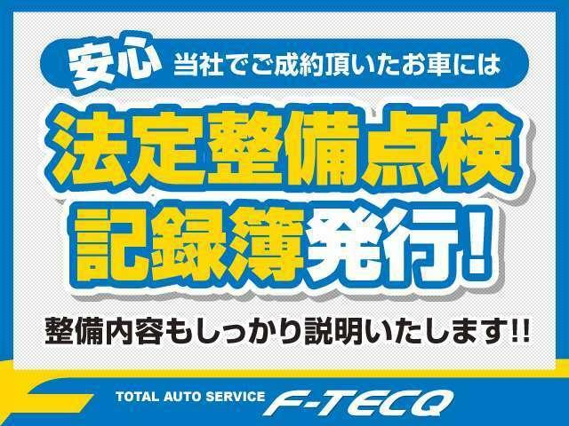 当社にて販売させて頂いたお車には整備点検記録簿を発行させて頂いております。