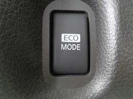 エコモードに切り替え!!環境にもお財布にも優しいMODE。