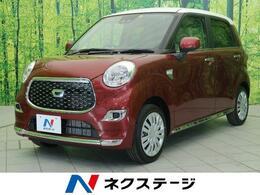 ダイハツ キャスト スタイルX リミテッド SAIII スマートアシストIII 届出済未使用車