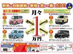 ☆新車が月々1万円(税別)~乗れます★頭金0円!車検、税金、保険も全部コミコミ!