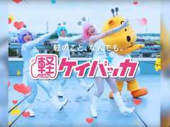 当店はテレビCMでお馴染み「ケイバッカ」を運営する川内自動車のお店です。新潟県内最大級の中古車販売店グループです。