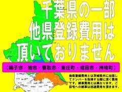 当店の店頭乗り出し価格は千葉県の一部まで県外登録費用を頂きません。上記地図を参考にご心配なくお気軽にご相談ください!