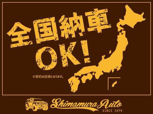日本全国への遠方販売も可能です。実車確認の難しい遠方販売店からの購入は、何かとご心配も多いことかと思います。車両状態を細かくお伝えできるように努めさせて頂きますので、ご納得いただけるまでご相談下さい。