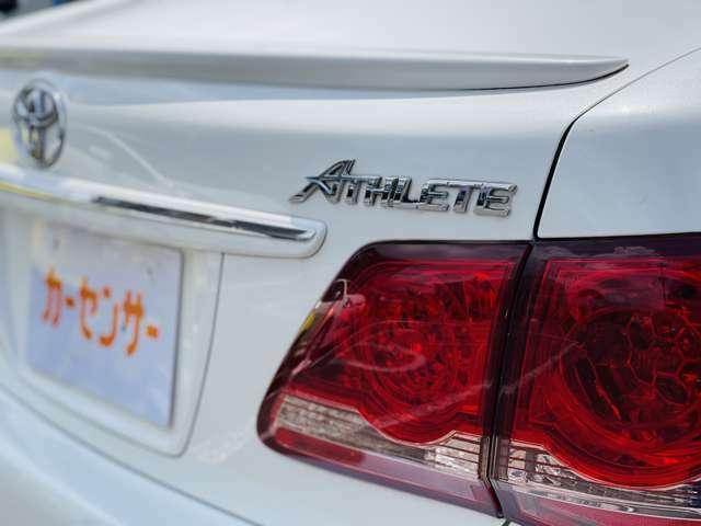 アスリートはスポーティかつ、高級感を両方を味わえるお車です。