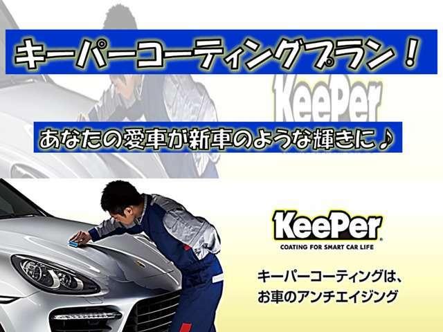 Bプラン画像:当店では全てのお車に磨きをして簡単にコーティングしてあります!当店はキーパーの代理店ですコーティングのプロがお車を丁寧に磨きます!コーティングは中古車に欠かせない物だともいます!
