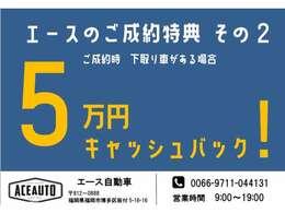 ◇ご成約特典 その2 下取りの際プラス5万円!(普通車に限ります。軽自動車は3万円になります!)