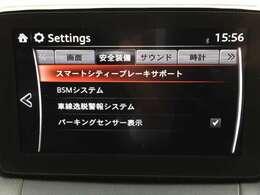 【スマートシティーブレーキサポート】【BSMシステム】【車線逸脱警報システム】【パーキングセンサー】