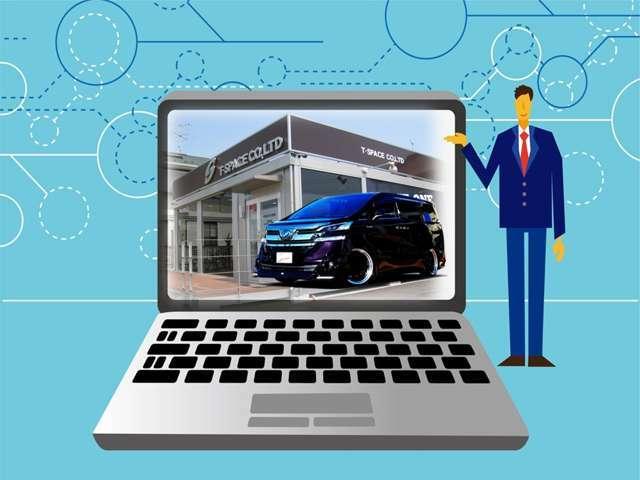 ◆お手元にある スマホ・PCでご自宅にいながら、気軽に商談が可能です。是非ご活用ください。