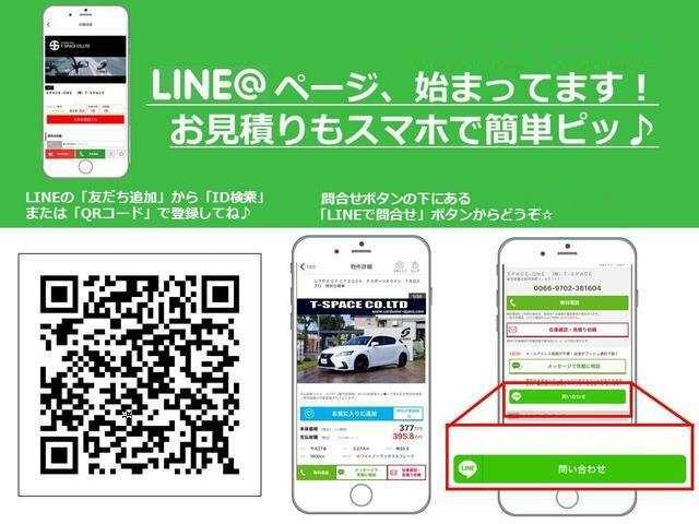 ◆LINEで簡単、お見積り依頼やオートローン事前審査が可能です。LINEの「友だち追加」から ID検索【@wxy6867f】またはQRコードでご登録お願い致します。