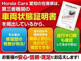 あんしんの 4点の車両です!すべての車両に第3者機関による 「車両状態証明書」 を発行しております。安心、信頼、満足にお答えします。