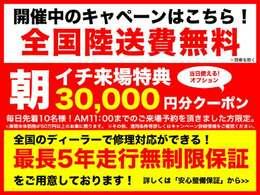 お車配送費用0円(無料)!全国対応!※諸条件あります。